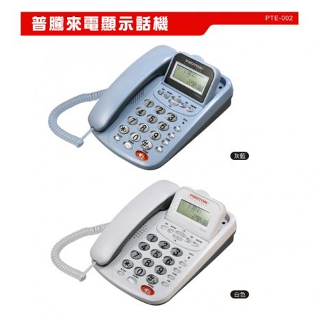PROTON普騰 來電顯示電話PTE-002(灰藍色)