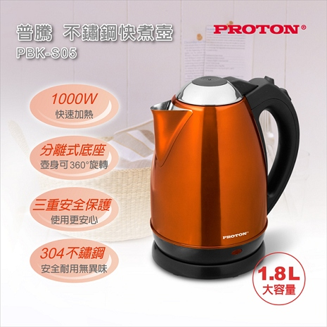 PROTON普騰304不鏽鋼(1.8L)快煮壺PBK-S05