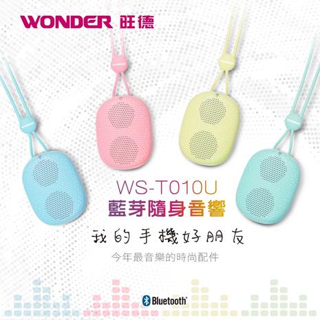 WONDER旺德 藍芽隨身音響 WS-T010U
