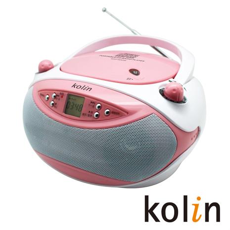 KOLIN歌林 手提式CD音響 KCD-WDC07