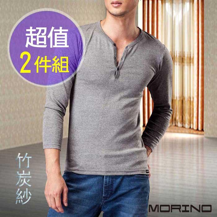 【MORINO摩力諾】竹炭紗 長袖T恤 半門襟(超值2件組)//特賣