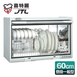 .安全溫控,超靜音.A1138【喜特麗】懸掛式60CM一般型.塑膠筷架烘碗機/白色(JT-3760) *12期零利率*
