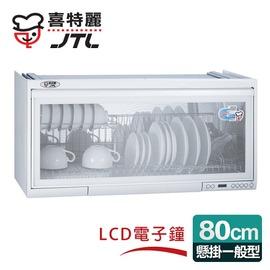 【喜特麗】懸掛式80CM電子鐘.ST筷架烘碗機/白色(JT-3680)