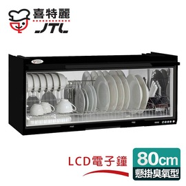 【喜特麗】懸掛式80CM臭氧電子鐘.ST筷架烘碗機/白色(JT-3680Q)