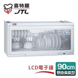 【喜特麗】懸掛式90CM臭氧電子鐘.ST筷架烘碗機/白色(JT-3690Q)