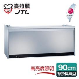 【喜特麗】懸掛式90C臭氧型.鏡面玻璃ST筷架烘碗機/銀色(JT-3809Q)