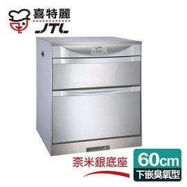 【喜特麗】落地/下嵌式60CM臭氧型.LED面板ST筷架烘碗機(JT-3162Q)