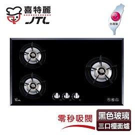 【喜特麗】IC點火玻璃三口檯面爐/JT-2303A(黑色面板+天然瓦斯適用)