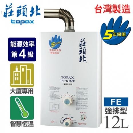 【莊頭北】12L大廈用智慧調溫強制排氣熱水器/TH-7121AFE(桶裝瓦斯)