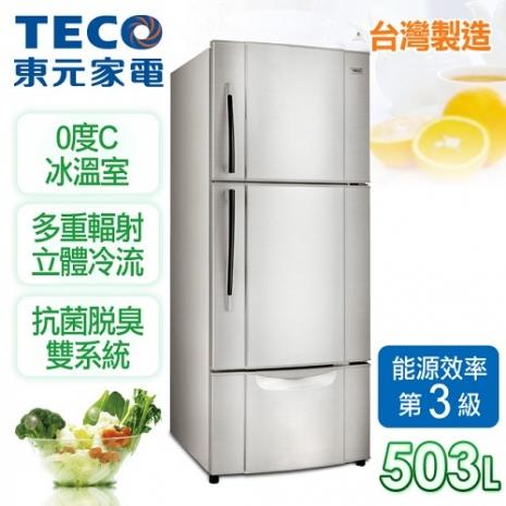 【東元TECO】503L定頻三門冰箱/珍珠銀 R5013VS