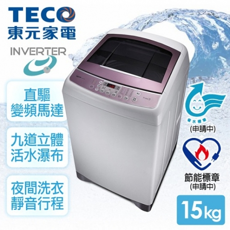 【東元TECO】15kg晶鑽內槽超音波變頻洗衣機/魅力粉紫(W1591XW)