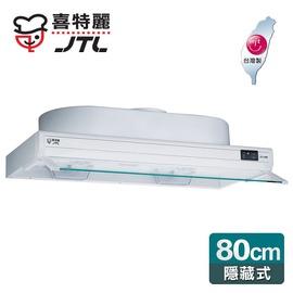 【喜特麗】歐式隱藏式排油煙機-白色80cm/JT-1680