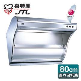 【喜特麗】直立式可拆洗排油煙機80cm/JT-1080