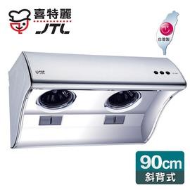 【喜特麗】斜背式排油煙機90cm/JT-1990