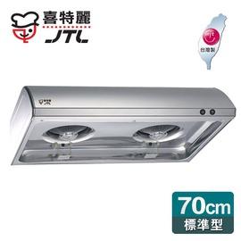 【喜特麗】標準型圓弧流線排油煙機(烤漆白)70cm/JT-1330S