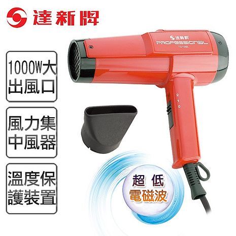 【達新牌】專業吹風機.紅色/TS-1288