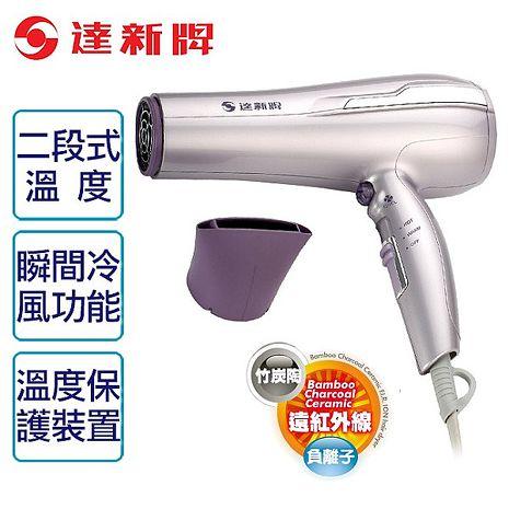 【達新牌】竹炭陶遠紅外線負離子吹風機.紫色/TS-3780