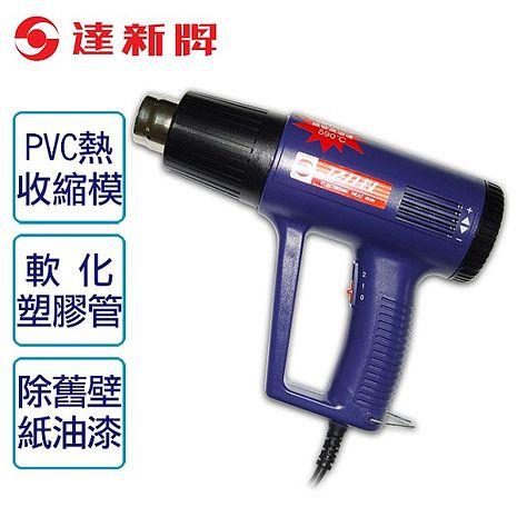 【達新牌】電子式熱風槍.藍色/NEG-1A