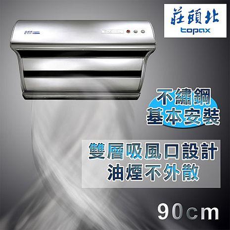 【莊頭北】斜背直吸式排油煙機90cm/TR-5397XL