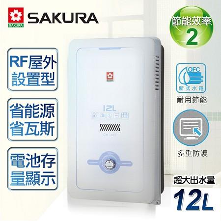 .限北北基配送.【櫻花牌】12L屋外型熱水器/GH-1205(天然瓦斯)