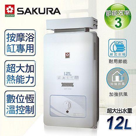 .限北北基配送.【櫻花牌】12L屋外抗風型熱水器/GH-1206(桶裝瓦斯)
