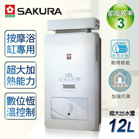 .限北北基配送.【櫻花牌】12L屋外抗風型熱水器/GH-1206(天然瓦斯)