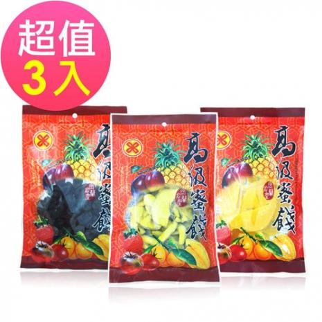 【美雅宜蘭餅】古早蜜餞-綜合3口味