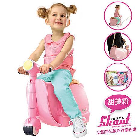 福利品 英國SKOOT拉風旅行摩托車行李箱-甜美粉