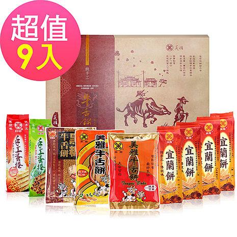 【美雅宜蘭餅】經典牛舌餅禮盒-超值9入