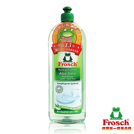 德國Frosch環保蛙溫和蘆薈洗碗精750ml