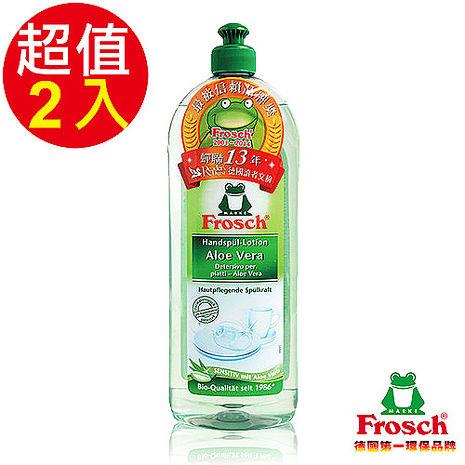 德國Frosch環保蛙溫和蘆薈洗碗精750mlX2入