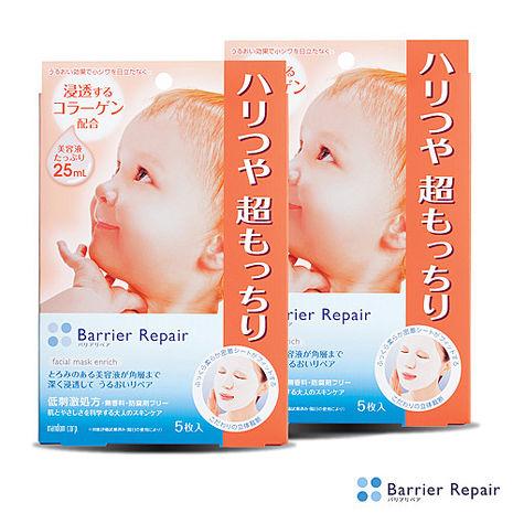 【Barrier Repair】BR膠原蛋白澎潤面膜(5片/盒)X2
