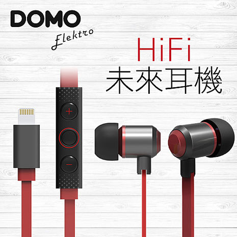【DOMO】蘋果MFI認證Lightning扁線入耳式線控耳機
