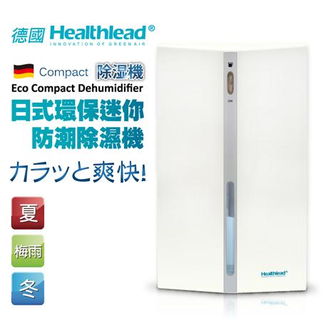 德國Healthlead日式迷你防潮除濕機(白)EPI-608C