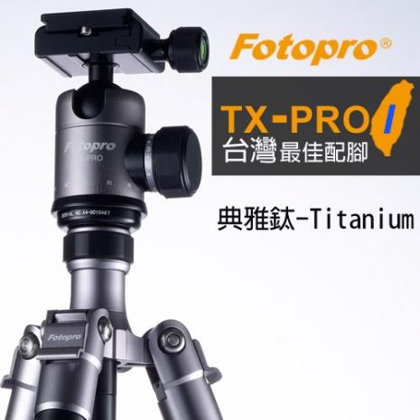 FOTOPRO TX-PRO 1 鋁鎂合金專業三腳架 炫彩系列[典雅鈦-T(Titanium)]