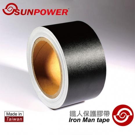 SUNPOWER 鐵人膠帶/鐵人膠布/鐵人保護膠帶 (寬版) Made in Taiwan