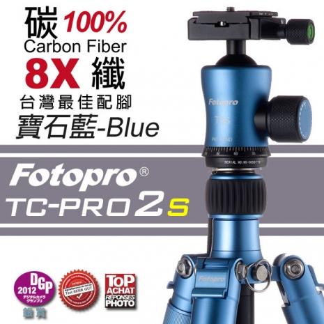 FOTOPRO TC-PRO2S 全新升級版高品質碳纖維腳架配T3S小蠻腰[寶石藍-B(BLUE)]承載直達15KG