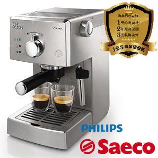 【飛利浦Saeco POEMIA】半自動義式咖啡機(HD8327)