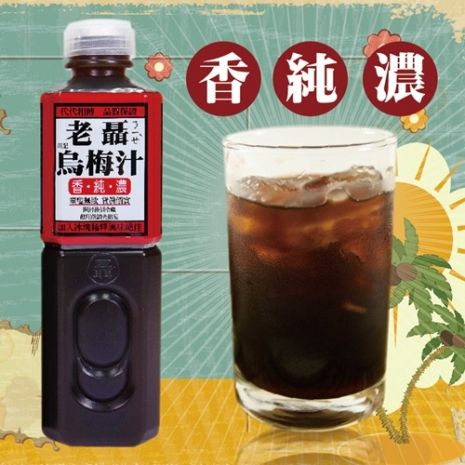 《老聶》烏梅汁(750ml/瓶,共4瓶)-預購