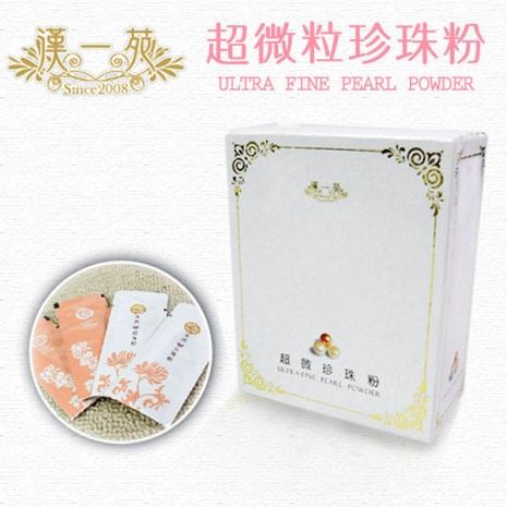 預購七日《漢一苑》超微珍珠粉(1g/包,30包/盒)
