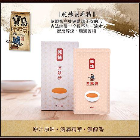 預購七日《寶島手路菜》純煉滴雞精(10包/盒)