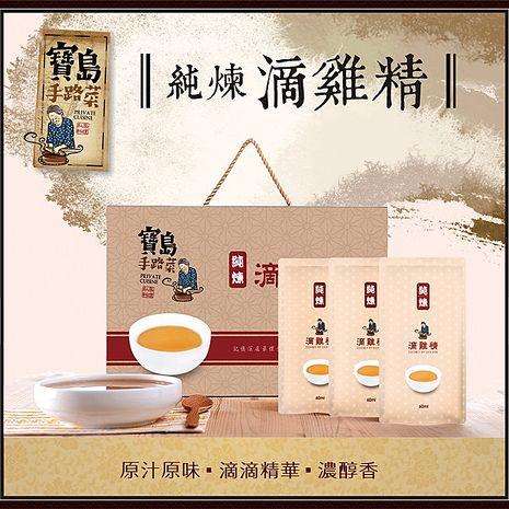 預購七日《寶島手路菜》純煉滴雞精經典禮盒(30包/盒)