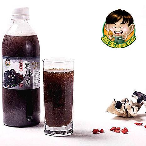 《苦主健康茶飲》香濃黑木耳(450ml±5%/瓶,共六瓶)-預購