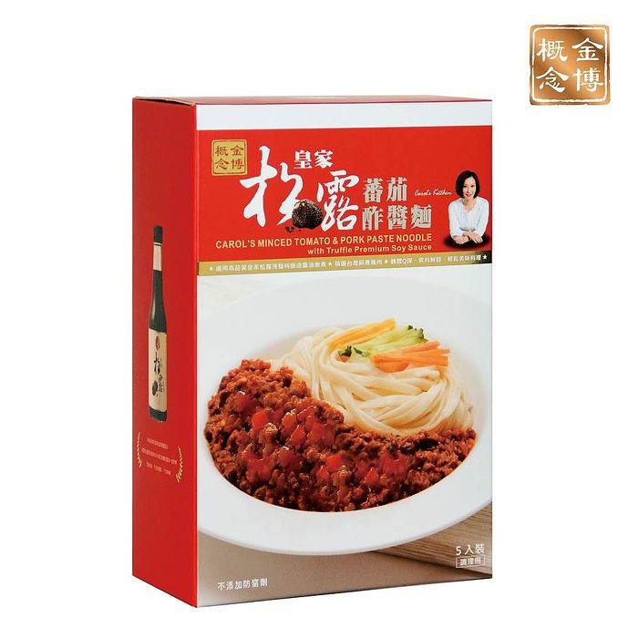 《金博概念》皇家松露蕃茄酢醬麵三盒(300g*5包/盒)預購七日