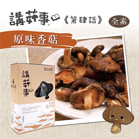 預購七日《鹿窯菇事》原味香菇餅乾(全素)(70g/盒,共2盒)