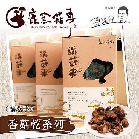 預購七日《鹿窯菇事》原味+芥末香菇餅乾(全素)(70g/盒,共2盒)