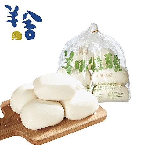 《羊舍》手工羊奶饅頭兩包(10顆/包)-活動預購