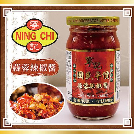 《寧記》國民平價蒜蓉辣椒醬(220g/瓶,共2瓶)-預購