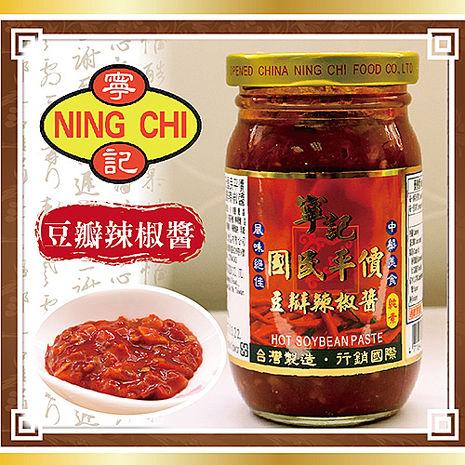 《寧記》國民平價豆瓣辣椒醬(220g/瓶,共2瓶)-預購