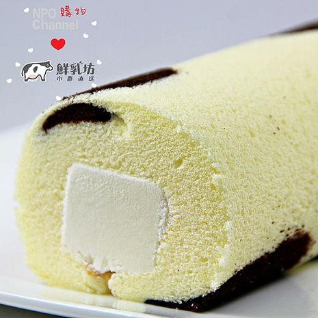《NPO x 鮮乳坊》鮮奶奶凍捲(420g/條)-預購
